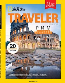National Geographic Traveler Russia 03-2020 cover