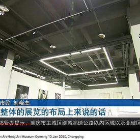 Form_et_CCTV_Chongqing_report_Pashmin_Art-Hong_Art_Museum_Opening_10_Jan_2020_Chongqing_-_YouTube-4