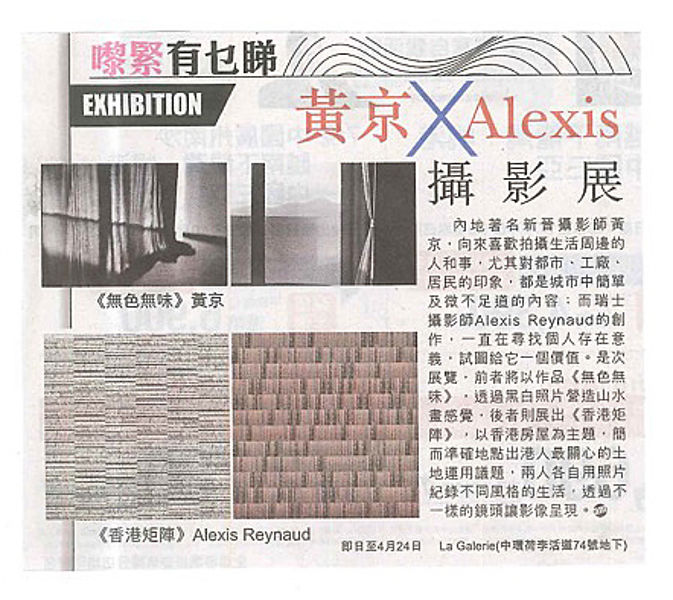 lagalerie-hk-article-alexisreynaud