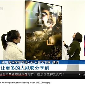 Form_et_CCTV_Chongqing_report_Pashmin_Art-Hong_Art_Museum_Opening_10_Jan_2020_Chongqing_-_YouTube-3
